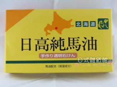 *日式雜貨館*日本原裝 日高純馬油皂手作り透明石  現貨供應 馬油皂 日本馬油 北海道馬油