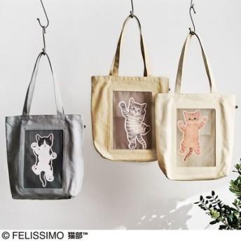 うんしょうんしょと子猫がよじ登る 網戸トートの会 フェリシモ FELISSIMO【送料無料】