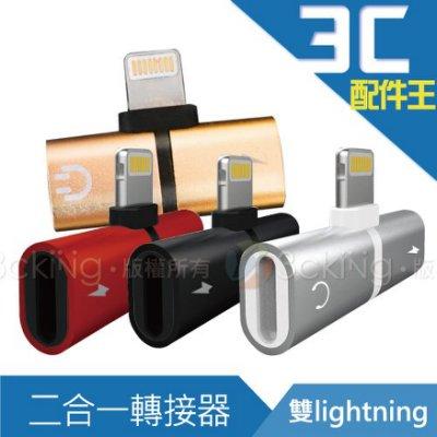 雙Lightning 充電聽歌二合一轉接器 iPhone 7 / 7+ / 8 / 8+ / X 轉接器 聽歌 充電