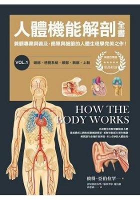 人體機能解剖全書vol.1(新書 免郵資 任買五本再送一本)