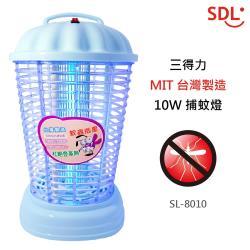 三得力 10W捕蚊燈SL-8010