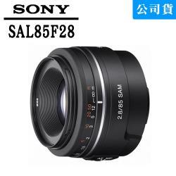【SONY】85mm F2.8 SAM數位單眼相機鏡頭-SAL85F28(公司貨)