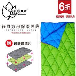 【Outdoorbase】綠葉方舟睡袋專用Thermolite Extra保暖增溫片-24455