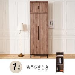 【時尚屋】[DV9]克里斯2.6尺雙門被廚衣櫥DV9-234-1+234-2免運費/免組裝/臥室系列/衣櫥