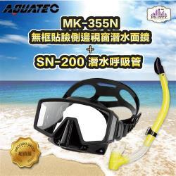 AQUATEC SN-200潛水呼吸管+MK-355N 無框貼臉側邊視窗潛水面鏡 優惠組( PG CITY )