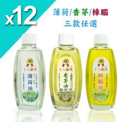 【十八羅漢】草本萃取油系列-12瓶(薄荷/香茅/樟腦任選)