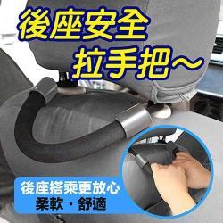 【台灣製造】汽車後座用舒適安全拉把(一對裝)