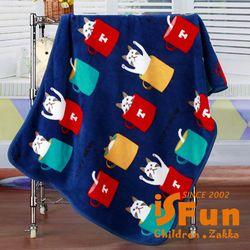 iSFun 貓咪馬克杯保暖珊瑚絨毛毯 二色100x72cm