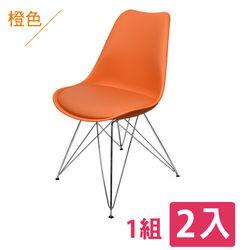 【咱的厝】朵妮拉休閒椅/餐椅/吧檯椅/造型椅/特餐椅 (橙色)-1組2入