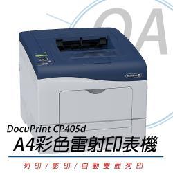 FujiXerox 富士全錄 DocuPrint CP405d A4 彩色雷射印表機