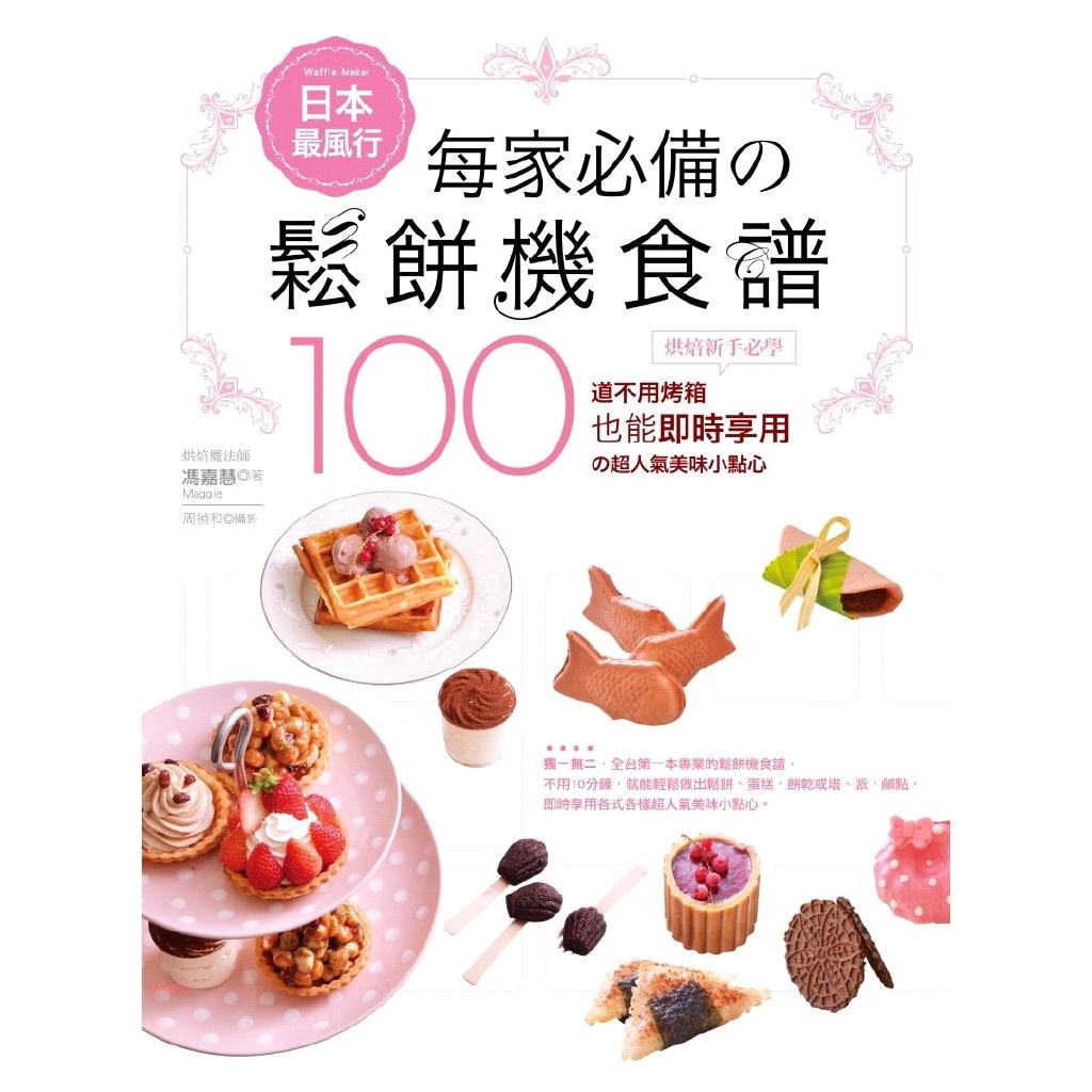 《日日幸福》日本最風行每家必備の鬆餅機食譜:烘焙新手必學100道不用烤箱也能即時享用的超人氣美味小點心[79折]