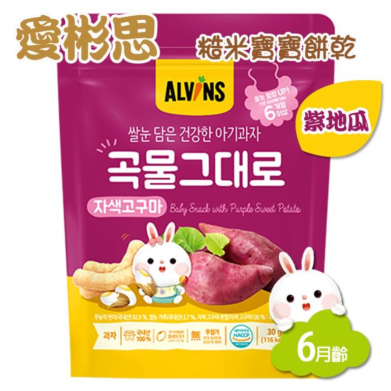 韓國ALVINS愛彬思糙米寶寶餅乾(紫地瓜風味)30g★適合6個月齡以上【韓購網】