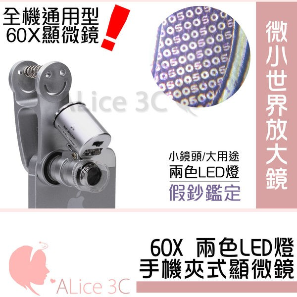 PureOne iPhone 可用 60倍 顯微鏡 【E2-019】 配微笑鏡頭夾 珠寶鑑定 60X放大鏡 附驗鈔燈