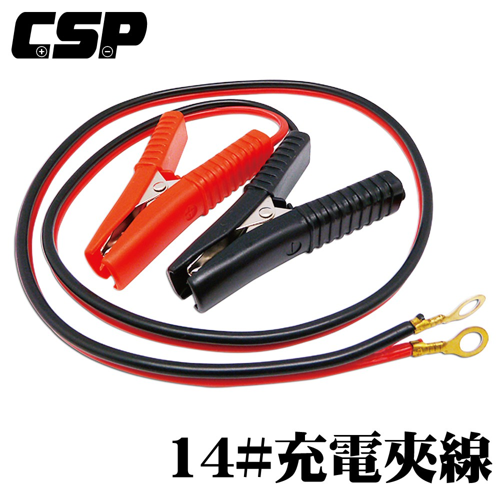 【CSP 進煌】14 充電夾線 (電池多顆串聯充電使用/快速使用夾具/串接電池充電時使用)