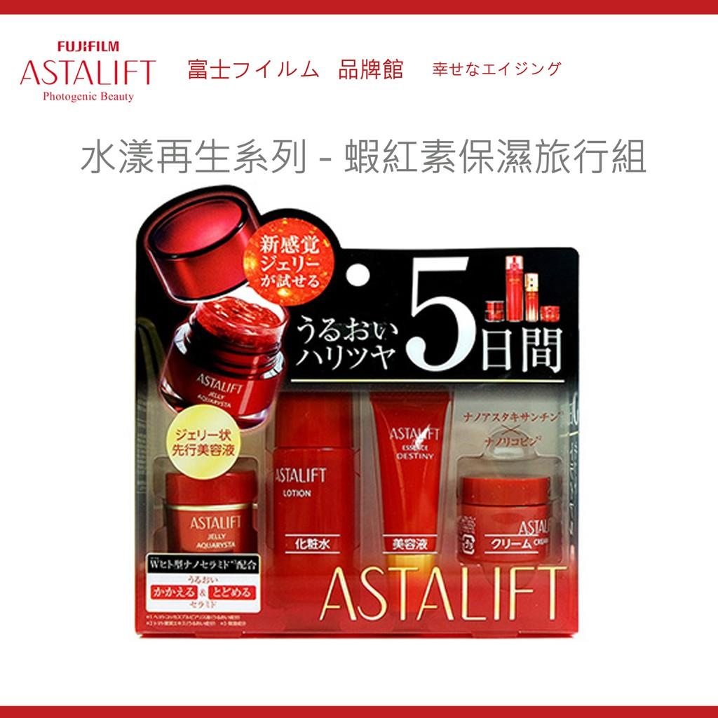 富士品牌館-ASTALFIT蝦紅素保濕旅行組