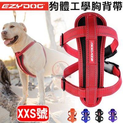 汪旺來【免運】澳洲 EZYDOG狗體工學胸背帶XXS號/小型犬-五種顏色可選;需另外加購牽繩/拉繩