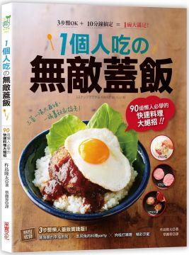 1個人吃的無敵蓋飯:90道懶人必學的快速料理大絕招!
