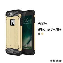 iPhone 7+/8+ 通用款 盔甲保護手機殼(SX009)