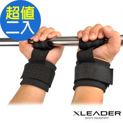 Leader X 專業重訓輔助護腕拉力帶 助力帶 2雙入