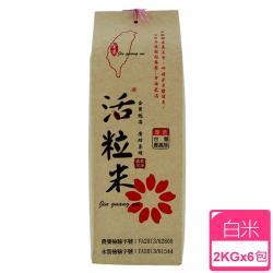 金廣農場 活粒白米6包(2kg/包)