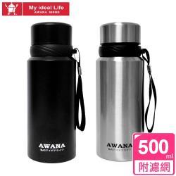 AWANA 不鏽鋼#304經典運動保溫瓶(500ml)附濾網(ML-500D)