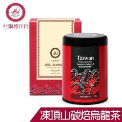 杜爾德洋行 精選凍頂山碳培烏龍茶(50g)