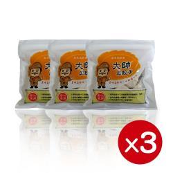【大帥餃子】 產地直送三星蔥鮮肉水餃(3入)
