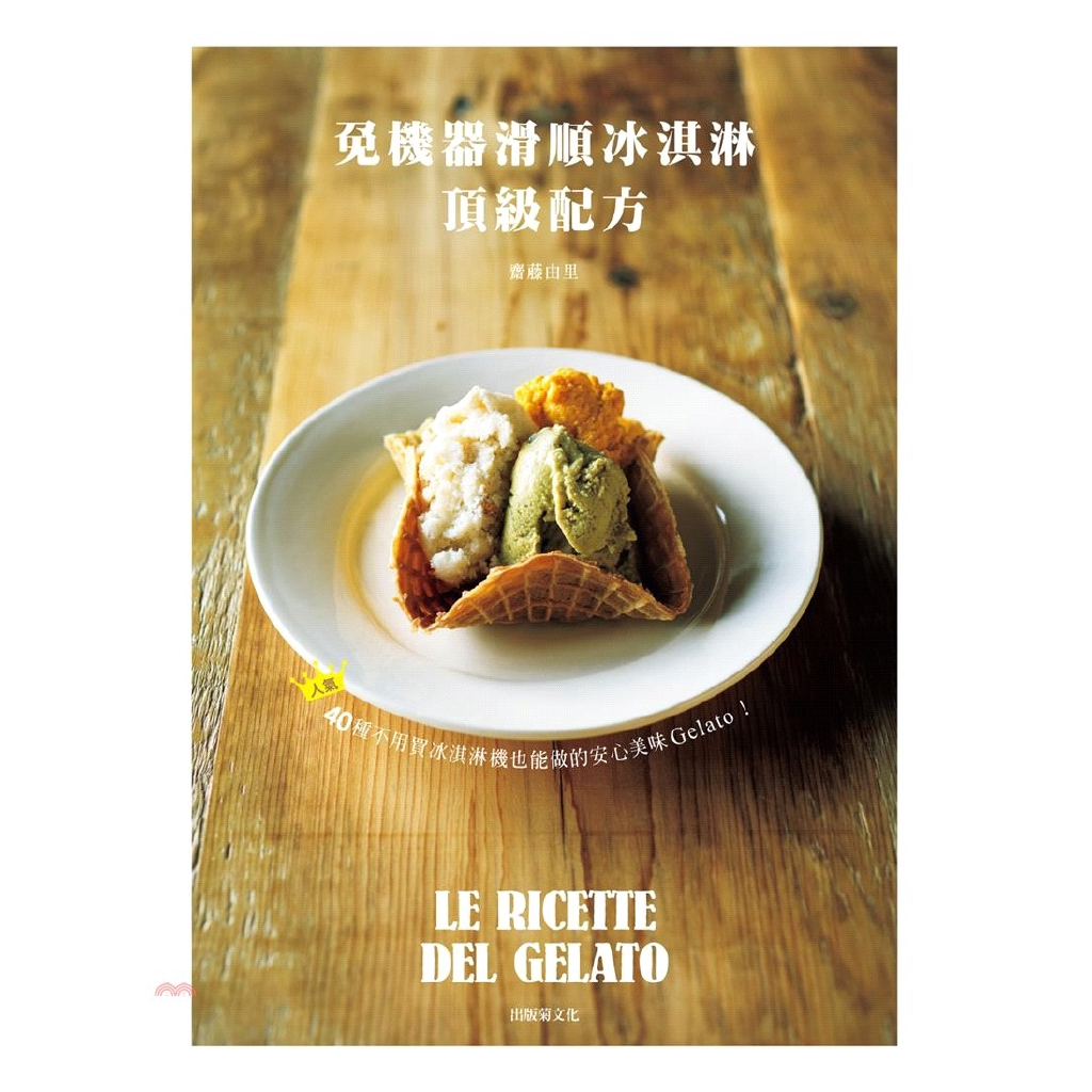 《出版菊文化》免機器滑順冰淇淋頂級配方:40種不用買冰淇淋機也能做的安心美味Gelato![9折]