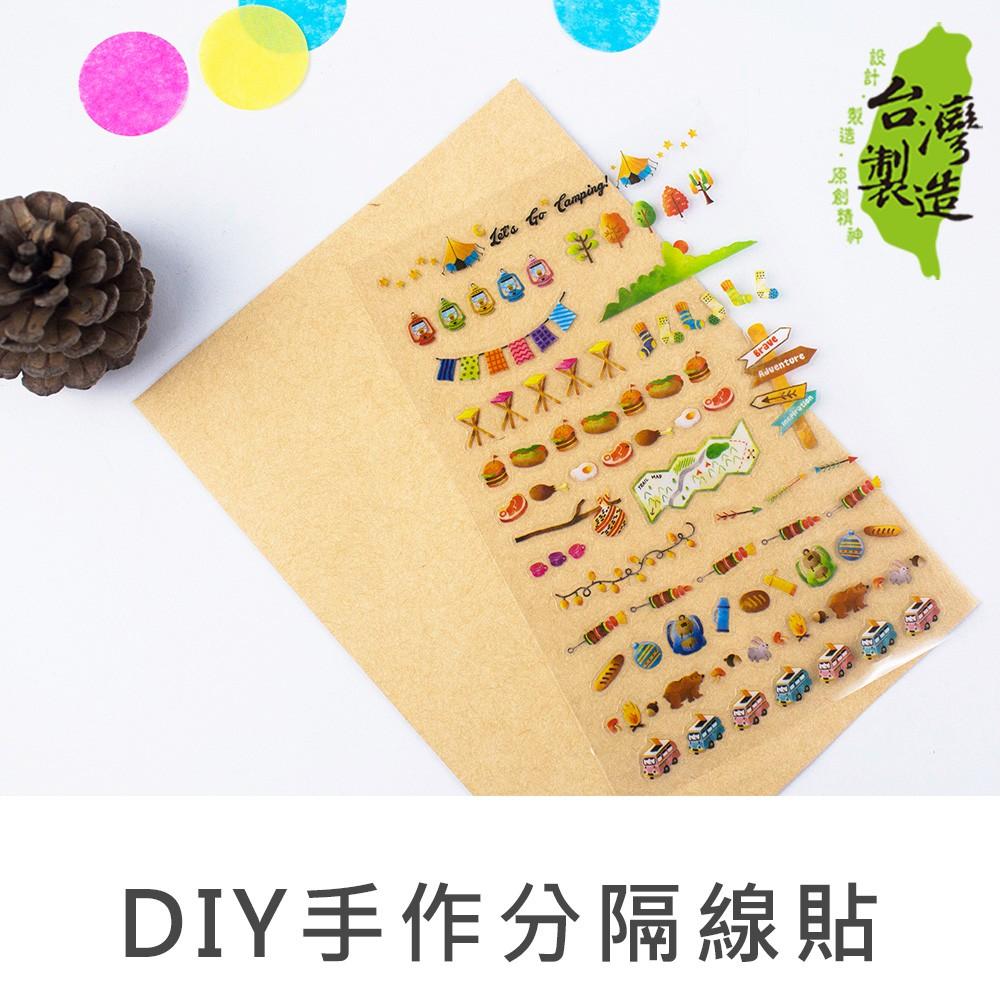 珠友 DIY手作分隔線貼/貼紙/卡片/禮品裝飾貼 (ST-30022)