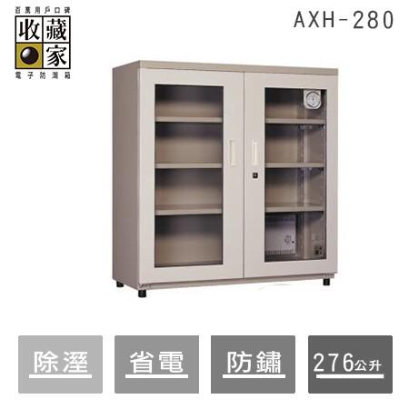 收藏家 276公升 AXH-280 大型除濕主機多功能萬用型電子防潮箱 (單眼專用/防潮盒) 五年保固【必購網】