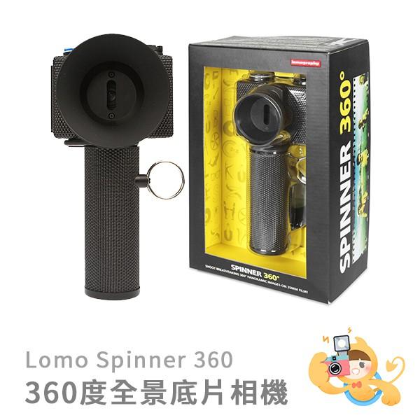 【現貨】LOMOGRAPHY SPINNER 360° 360度全景相機 膠捲相機 底片相機 135mm