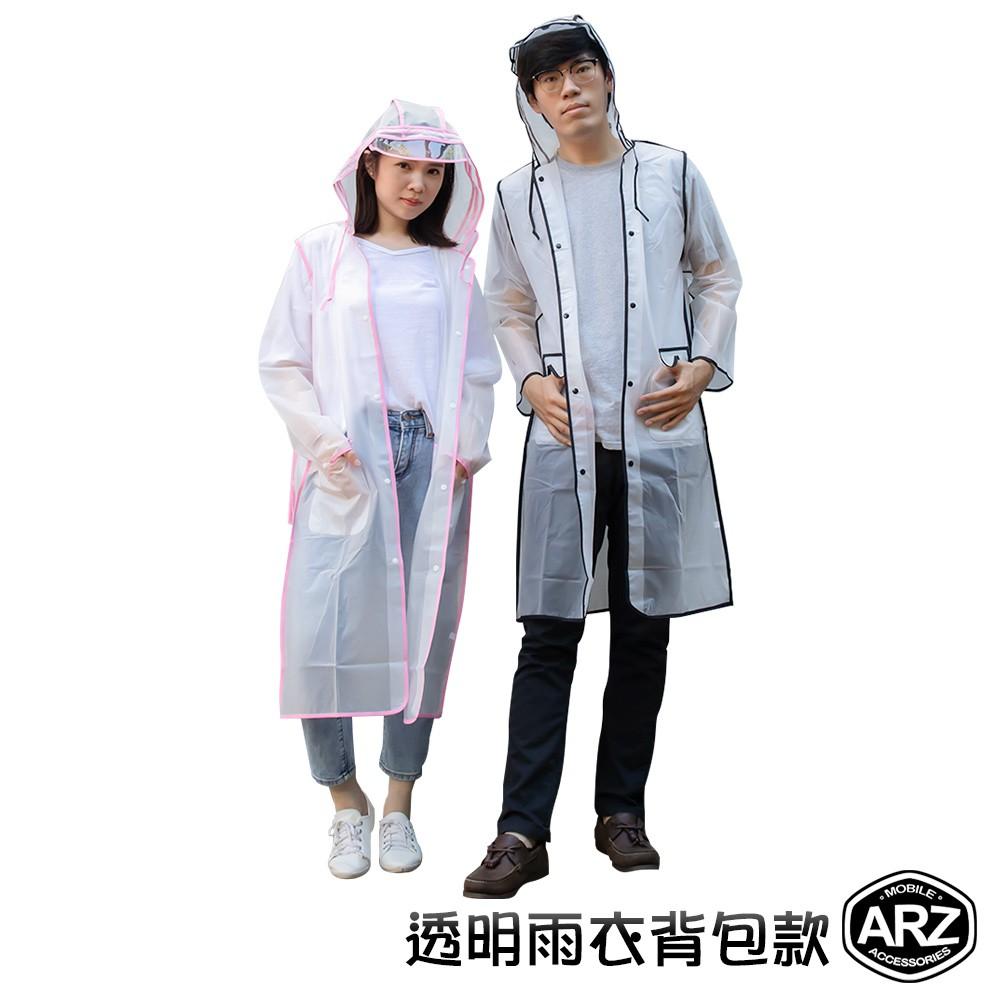 韓系透明雨衣 雨天時尚 背包款 防風 防水連身雨衣 排扣式 雙口袋 後背包防水外套 半透明霧面 開衩外褂 ARZ