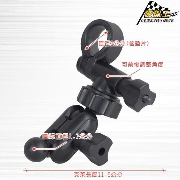 破盤王 GARMIN GDR系列專用 行車記錄器 多角度後視鏡支架 A11B