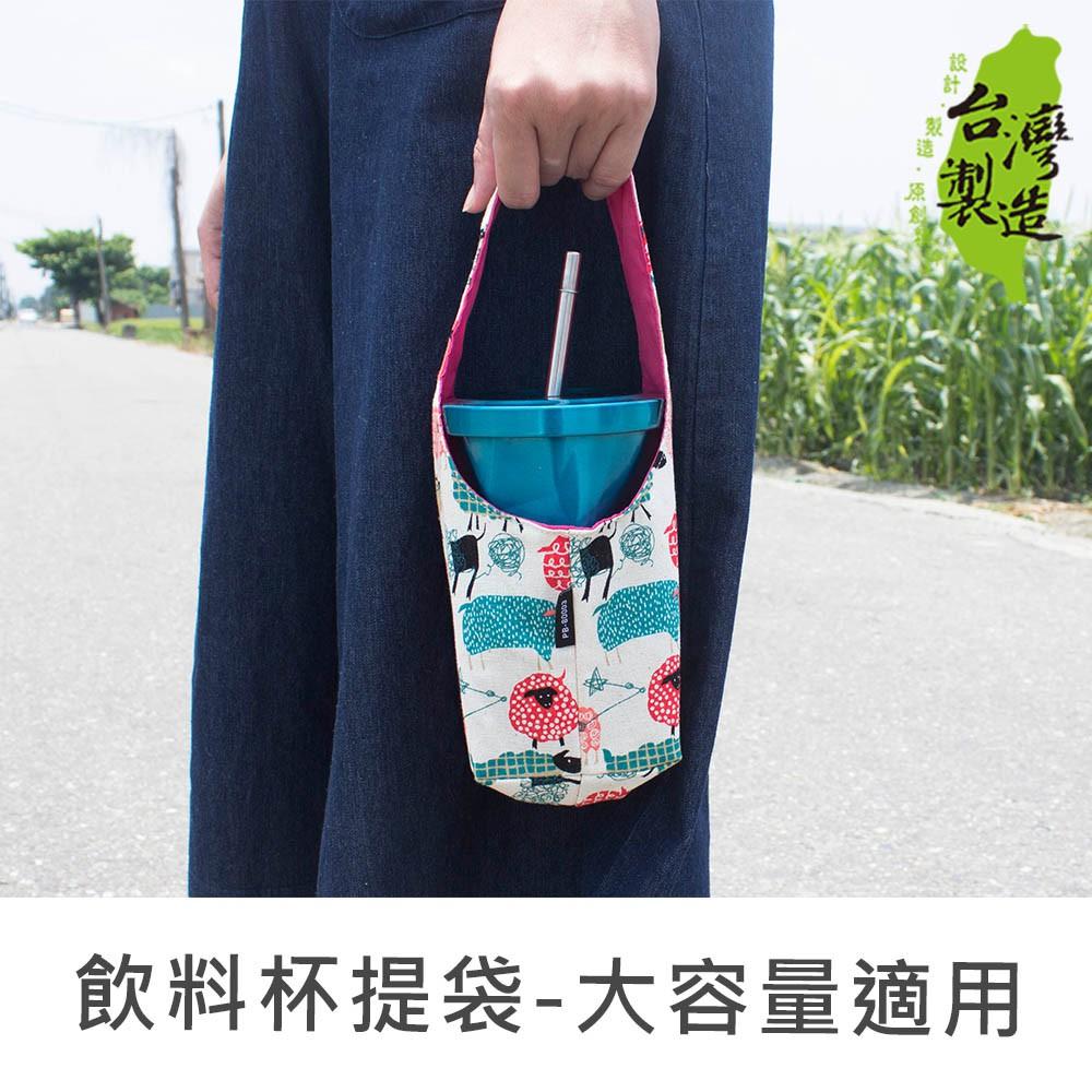 珠友 PB-80003 台灣花布飲料杯提袋-大容量適用/環保杯套/手提飲料袋