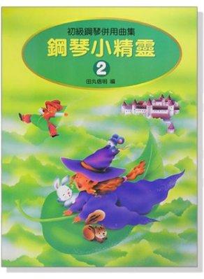 【599免運費】鋼琴小精靈【2】初級鋼琴併用曲集(附獎勵貼紙) 全音樂譜出版社 CY-P472 大陸書店