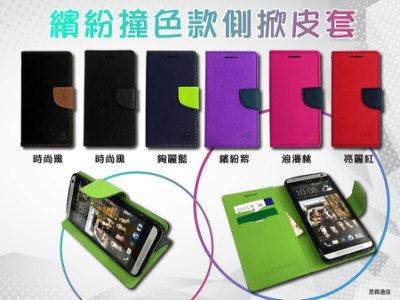 『側掀皮套』SONY C3 / D2533 5.5吋 手機皮套 書本套 保護套 保護殼