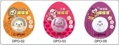 OPEN小將 小桃 條碼貓 暖蛋 DPO-02 DPO-03 DPO-05/電池/USB充電兩用/電暖蛋