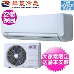 華菱冷氣 約6坪 5級定頻一對一分離式冷氣DTS-42K18VS/DNS-42K18VS
