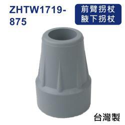 感恩使者 橡膠腳套 腳墊 ZHTW1719-875 -孔徑2.05cm 高5.75cm 灰色 2個入(前臂拐杖 腋下拐杖)