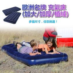 DR.MANGO 芒果科技 PAVILLO歐洲名牌充氣床(加大加厚植絨)-雙人床加大+充氣幫浦組合