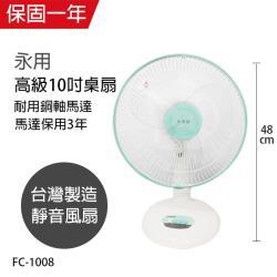 永用牌 台製安靜型10吋桌扇/風扇 FC-1008