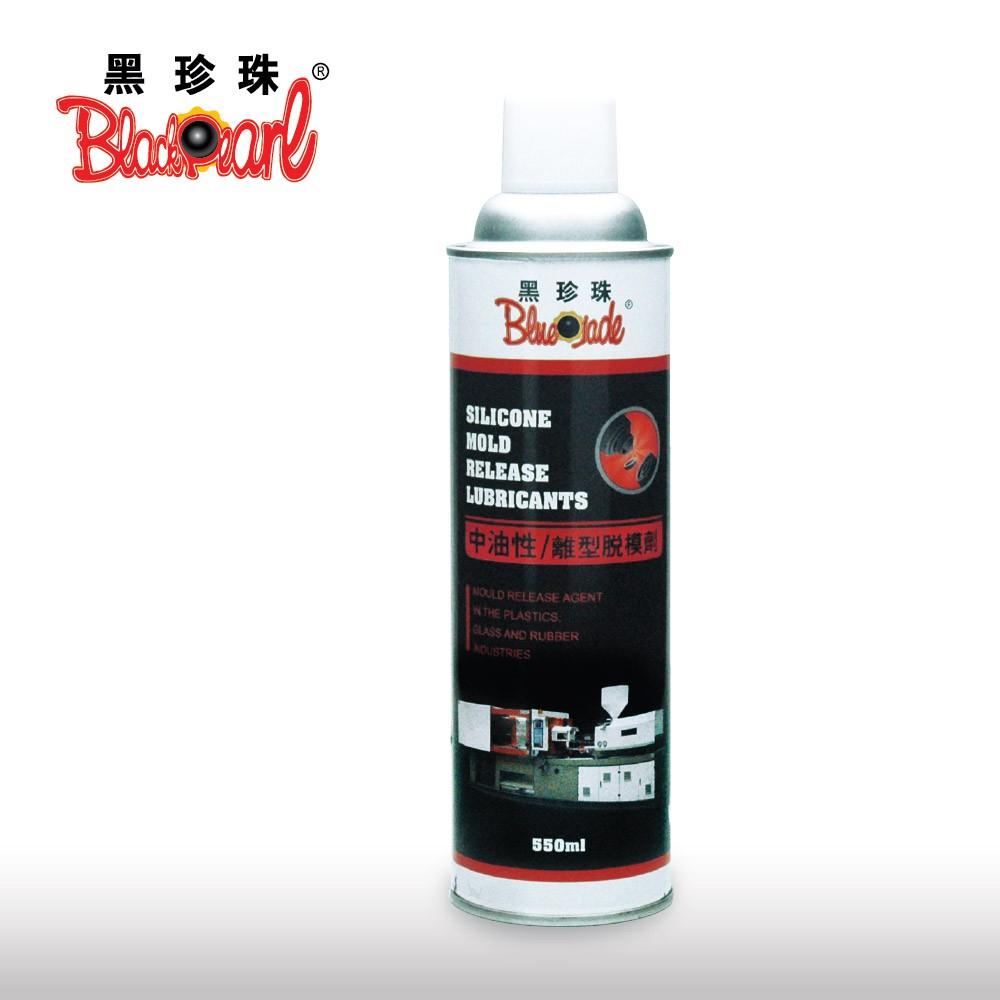 【黑珍珠】中油性-離型脫模劑-550ML