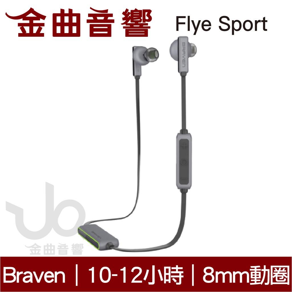 Braven Flye Sport 灰 運動防水藍芽耳機 | 金曲音響
