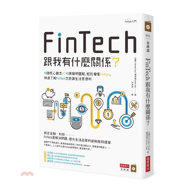 FinTech跟我有什麼關係?16個核心觀念X40張簡明圖解,輕鬆看懂FinTech[79折]