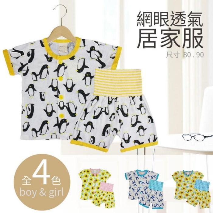 DL夏季涼感童裝 網眼 竹節棉 透氣寶寶兒童上衣+褲二件套裝 居家服(70-95)