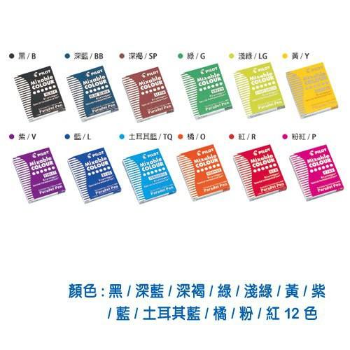 百樂 PILOT Parallel Pen IC-P3-S6 平行筆 藝術鋼筆卡水【金玉堂文具】