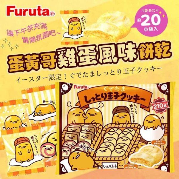 FURUTA 蛋黃哥雞蛋風味餅乾 210g