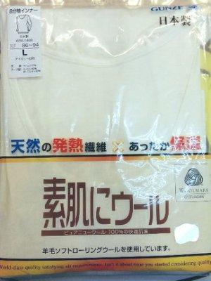 琳瑯滿屋~~日本 郡是 GUNZE 100% 素肌 羊毛 女生 衛生衣 羊毛衣 衛生褲 (女) 發熱衣