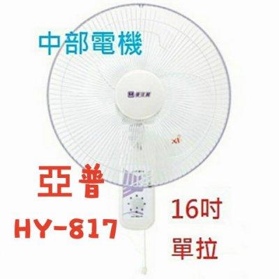 『中部批發』 HY-817 亞普 單拉 16吋 壁扇 吊扇 電扇 電風扇 掛壁扇 通風扇(台灣製造)