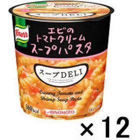 味の素 インスタント クノール スープDELI エビのトマトクリームスープパスタ 12個